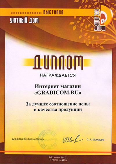 Диплом Gradicom.ru за высокое качество товаров категории