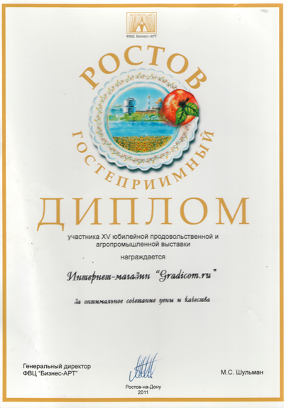 Наш диплом Ростов гостеприимный 2011