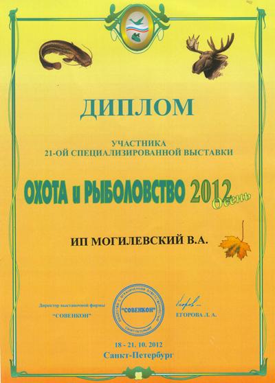 Наш диплом Охота и рыбалка в Санкт-Петербурге 2012