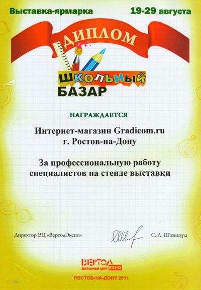 Наш диплом школьный базар 2011