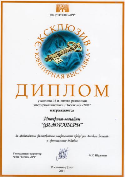 Наш диплом эксклюзив 2011