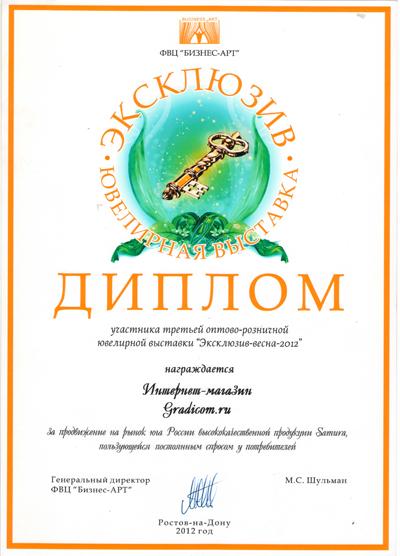 Наш диплом Эксклюзив 2012