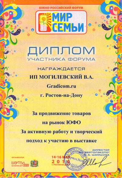 Gradicom.ru Наш диплом 2