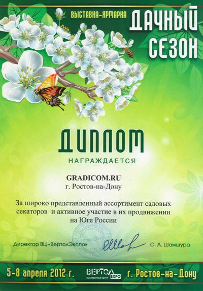 Наш диплом Дачный сезон 2012