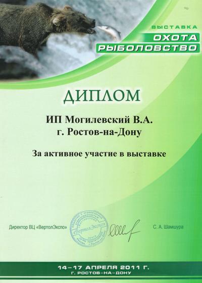 Наш диплом Охота и рыбалка 2011